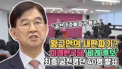 황교안의 새판짜기?…미래한국당 '비례 후보' 최종 공천명단 40명 발표