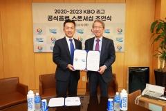 동아오츠카, 20년 연속 KBO 공식음료 스폰서십