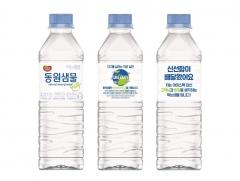 동원F&B, 아이스팩 대신 얼린 '동원샘물'로 신선식품 포장