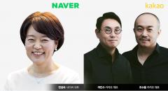 [2020 주총]네이버-카카오, 한성숙-여민수·조수용 연임 확실시