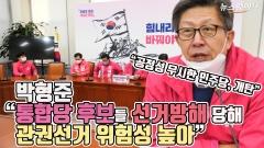 """박형준 """"통합당 후보들 선거방해 당해…관권선거 위험성 높아"""""""
