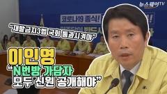 """이인영 """"N번방 가담자 모두 신원 공개해야"""""""
