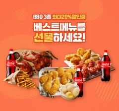 BBQ, '카카오톡 선물하기' 할인 행사