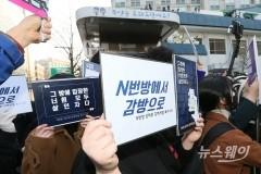 MBC, '박사방 가입 시도 의혹 기자' 해고 조치