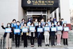 """서울시의회 여성의원들 """"n번방 개설자·참여자 강력 처벌하라"""""""