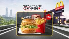 맥도날드, '드라이브 스루'서 신제품 구매 시 무료 업그레이드