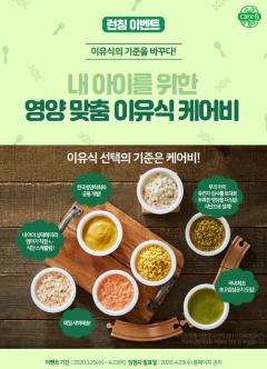 남양유업, 영양 맞춤 배달 이유식 '케어비' 론칭