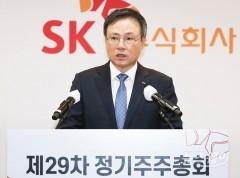 SK 제29차 정기주주총회