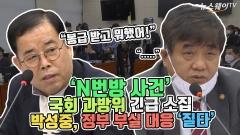 'N번방 사건' 국회 과방위 긴급 소집…박성중, 정부 부실 대응 '질타'