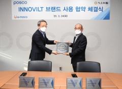 포스코, 名品 강건재 통합브랜드 '이노빌트' 인증제품 선정