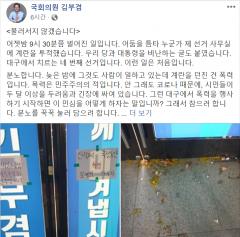 """'계란 투척' 당한 김부겸 """"이런 일은 처음"""""""