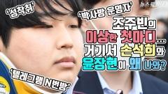 조주빈의 이상한 첫마디…거기서 '손석희'와 '윤장현'이 왜 나와?
