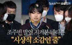 """조주빈 발언 지켜본 네티즌 """"시상식 소감인 줄"""""""