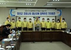 정선군, 코로나 19 극복 강원도내 최초 군민 지원금 지원