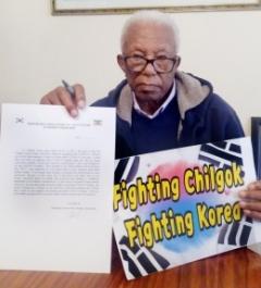 90세 에티오피아 노병, 칠곡군에 '코로나 응원편지' 보내와
