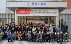 영남이공대, 외국유학생에 마스크 및 생필품 지원