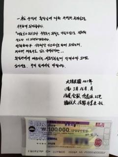"""익명의 시민 """"코로나19로 힘든 의료진에 써달라"""" 한림대춘천성심병원에 기부"""