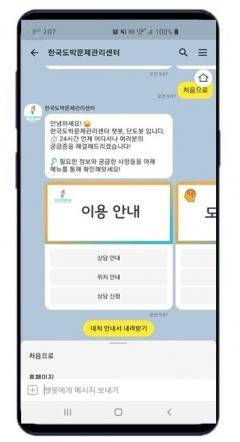 한국도박문제관리센터, 카톡 챗봇 상담 '단도봇' 최초 운영
