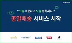 한세드림, 유아동복 업계 최초  당일배송 실시