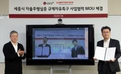 LGU+, 켐트로닉스와 세종시 자율주행 셔틀 실증사업