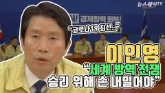 """이인영 """"세계 방역 전쟁 승리 위해 손 내밀어야"""""""