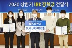 IBK기업은행, 중소기업 근로자 자녀에게 장학금 9억원 전달