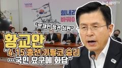 """황교안 """"4.15 총선 기필코 승리…국민 요구에 화답"""""""