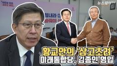 황교안의 '삼고초려'…미래통합당, 김종인 영입