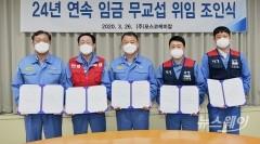 포스코케미칼, 24년째 임협 무교섭 위임