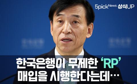 한국은행이 무제한 'RP' 매입을 시행한다는데…