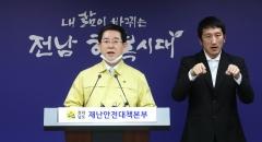 전남도, '목포·무안 만민교회' 집단예배 금지 명령