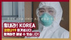 """고대의료원, '코로나19' 극복 응원릴레이…""""의료현장 영상으로 감동 전해"""""""