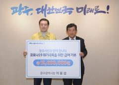 이용섭 시장, 코로나19 고통 분담 1200만원 기부