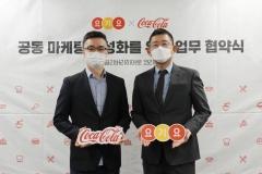 요기요, '한국 코카-콜라'와 업무 제휴 협약 체결
