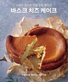 SPC, 파리바게뜨  '바스크 치즈 케이크' 출시