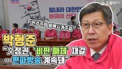 """박형준 """"文정권, '비판 매체' 재갈…편파방송 계속돼"""""""