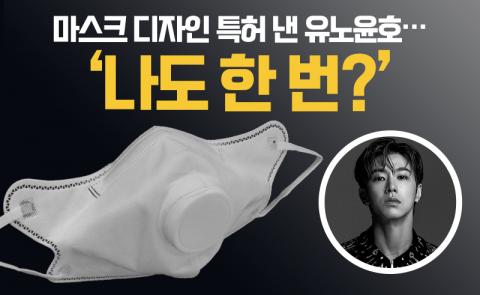 마스크 디자인 특허 낸 유노윤호···'나도 한 번?'