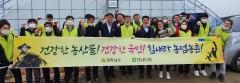 전남농협, 코로나19 극복 농촌 일손돕기 지원