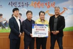 김천시 서포터즈, 코로나19 극복성금 200만원 기탁