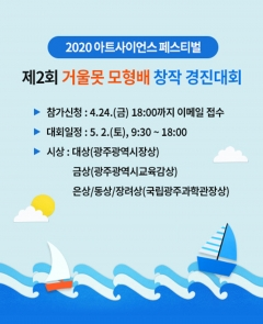 국립광주과학관,  '거울못 모형배 창작 경진대회' 참가자 모집
