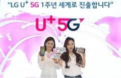 LGU+, 5G 콘텐츠에 2.6조 투자…AR·VR 고도화
