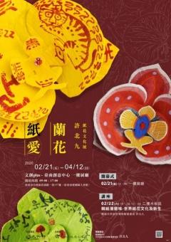 한국의 전통 지화(紙花) 대만에서 전시회 갖고 소개