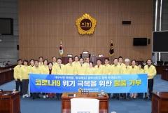 """광주시의회, """"달빛동맹 대구 응원"""" 대구시의회에 기부물품 전달"""