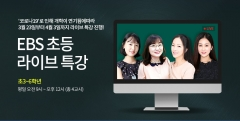 IPTV 3사, 30일부터 'EBS 2주 라이브 특강' 실시간 제공