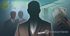 라임 돈줄 '김회장', 운용사서 15억원 횡령 혐의로 고소당해