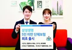 삼성생명, 5인 미만 사업장 단체보험 출시