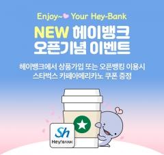 """Sh수협은행, '헤이뱅크' 앱 개편…""""편의성 강화"""""""