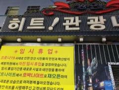 '사회적 거리두기 동참'…노래방·유흥업소 1천283개소 임시휴업 外