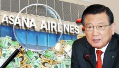 아시아나항공 '회계 쇼크'에 숨겨진 진실
