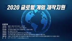경기콘텐츠진흥원, '글로벌 게임 제작지원' 기업 모집